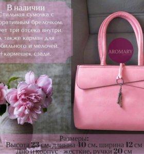 Стильная розовая сумочка