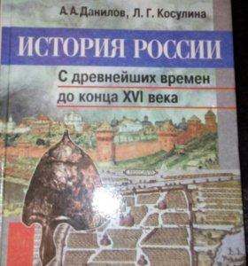 Учебники 6 класс история