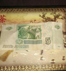 5 рублей 1997 года. Банкнота