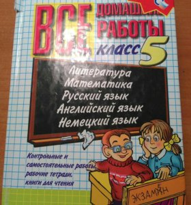 """Решебник """"Все домашние работы за 5 класс"""" ФГОС"""