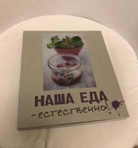 Книга рецептов ИКЕА