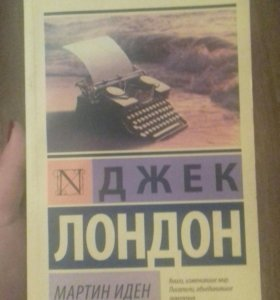 Книга Джека Лондона Мартин Иден