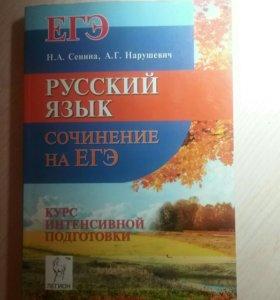 ЕГЭ русский Сенина