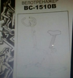 Велотренажер BC-1510B