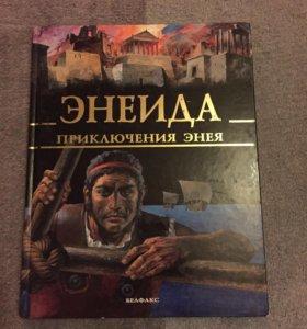 Книга (Белфакс)Приключение Энея.