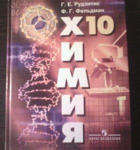 Химия 10 класс Рудзис Фельдман 2008г