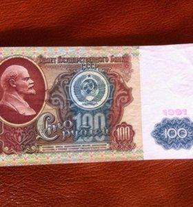Сто рублей. СССР