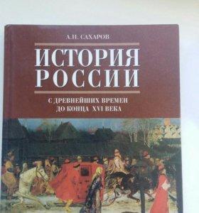 История России 2 части
