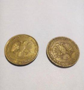 Монеты 1993 г СССР