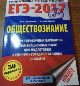 ЕГЭ-2017 Обществознание Баранов, Шевченко 50 вар.