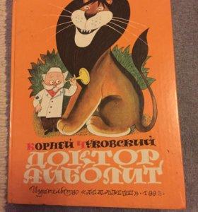 Корней Чуковский.Сказки,в двух частях- 1992 год.