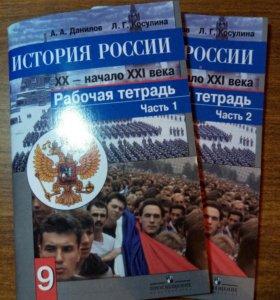 Рабочая тетрадь ИсторияРоссии2чДанилов Косулина9кл