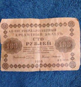 100 р 1918г