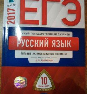 ЕГЭ Русский язык2017, 10вар, Цыбулько