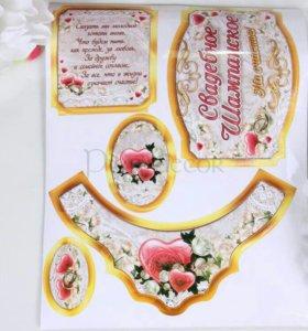Наклейки для оформления свадебного шампанского