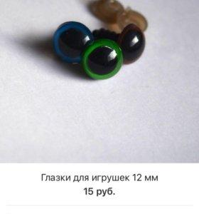 Глазки для игрушек 15 мм