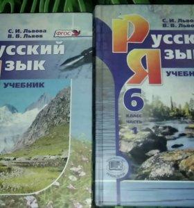 Русский язык 6 класс,С.И. Львов,В.В Львов