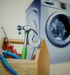 Ремонт стиральных машин и крупной бытовой техники
