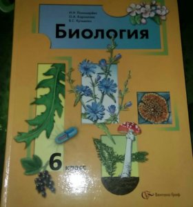 Биология 6 класс,И.Н. Пономарёва
