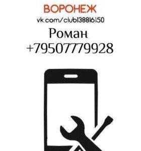 Ремонт Телефонов,Планшетов