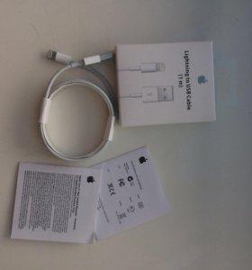 Кабель для зарядки iPhone (8pin)