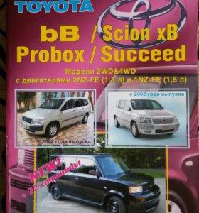 Книга по ремонту и эксплуатации автомобиля