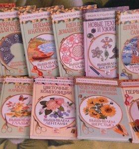 Книжки для вышивания.