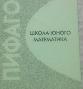 """""""Пифагор"""" Школа юного математика, 6-8 классы"""