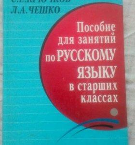 Пособие по русскому языку. Греков, Крючков, Чешко