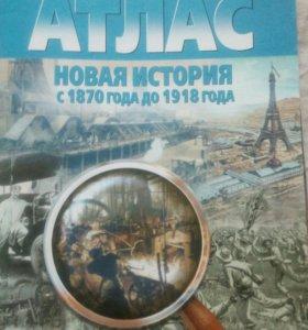 Атлас. Новая история с 1870 до 1918 года