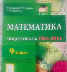 Подготовка к гиа по математике 2014 года