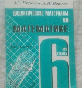 Дидактические материалы по математике, 6 класс