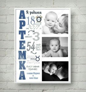 Метрика с фото вашего ребенка