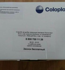 Coloplast Alterna 138700