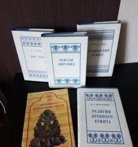 Книги об истории древнего Египта