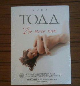 Книга До того как А. Тодд