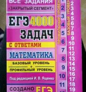 Егэ математика 4000 задач