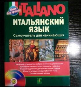 Самоучитель итальянского языка +CD