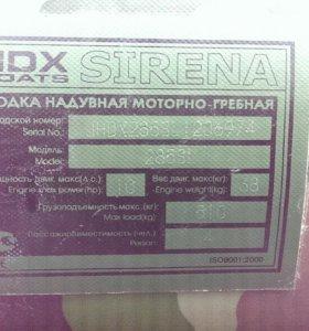 Лодка HDX 285 SIRENA