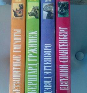 Книги о животных!4 шт