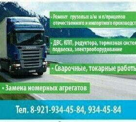 Ремонт грузовиков и прицепов. Красное Село