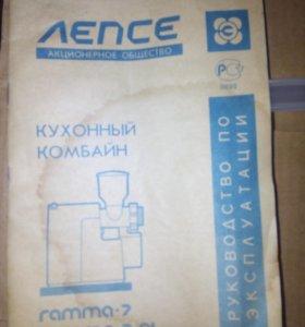 """Многофункциональный комбайн, Кировский ЭМЗ """"ЛЕПСЕ"""
