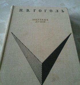 """Н.В.Гоголь """" Мёртвые души"""""""