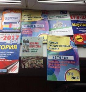 Сборники по подготовке к егэ