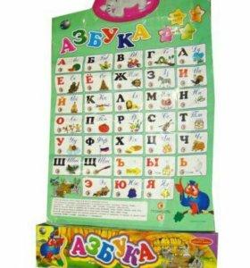 Плакат азбука