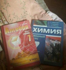 Учебник химия/алгебра