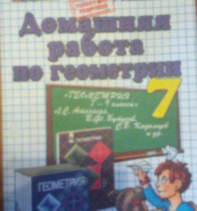 Гдз по геометрии 7,8,9 класс