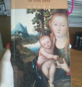 Книга из музея Пушкина в Москве