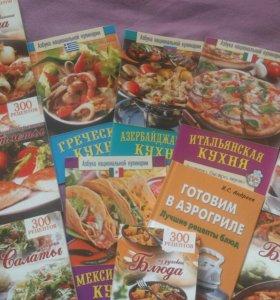 Книги для кулинарии