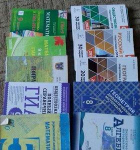 Книги для подгтовки
